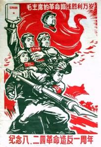 Cartel durante la Revolución Cultural.